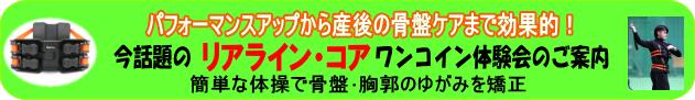 リアライン・コア ワンコイン体験会2