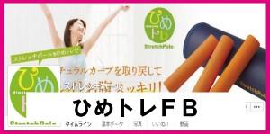 ひめトレフェイスブック2