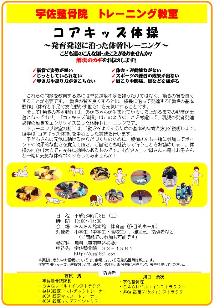PNG26.02.08 宇佐整骨院トレーニング教室 ポスター 写真変更