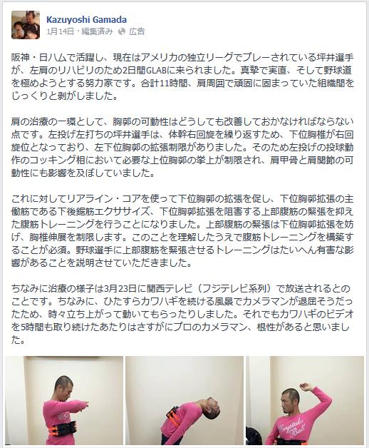 リアライン・コア 体験集 坪井選手1