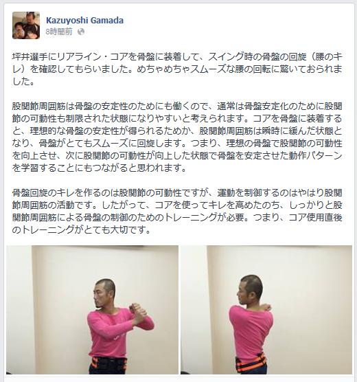 リアライン・コア 体験集 坪井選手2