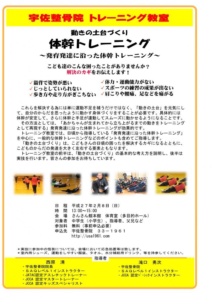 27.02.08 宇佐整骨院トレーニング教室 ポスター