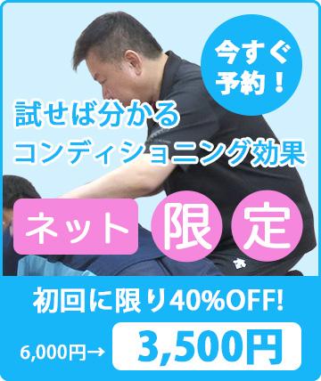 コンディショニングが初回に限り40%OFFの3,500円!