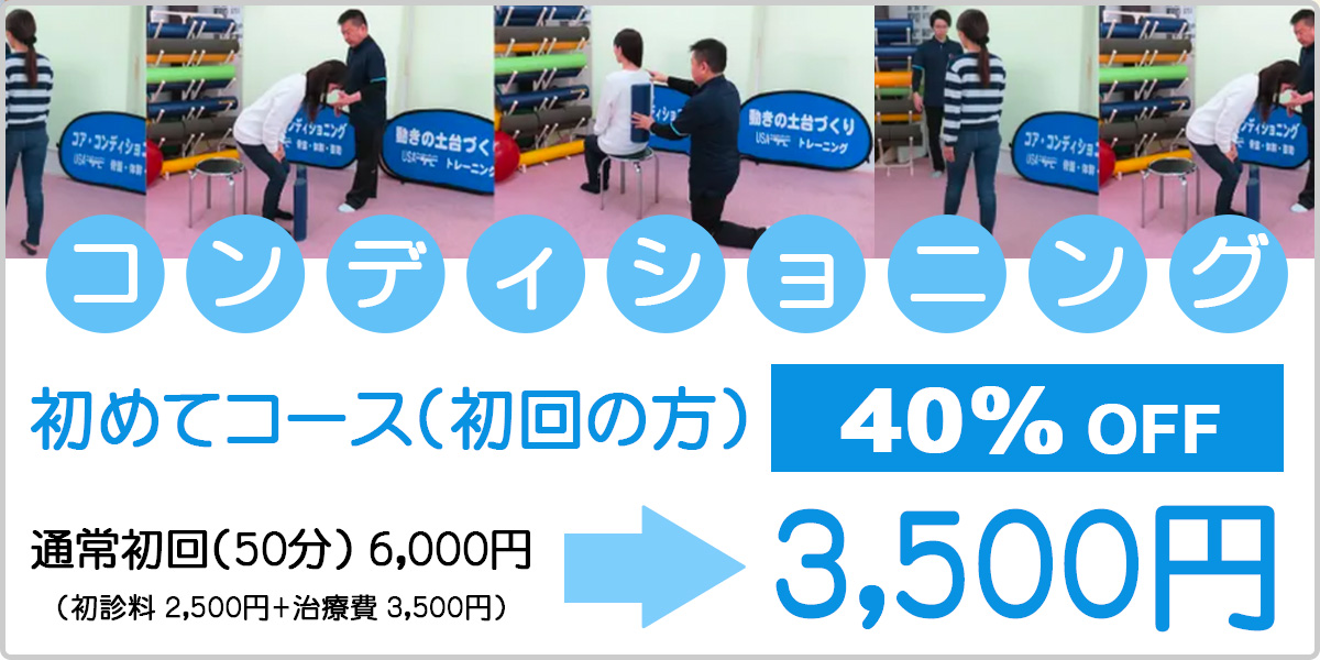 コンディショニング初回限定40%OFFの3,500円!