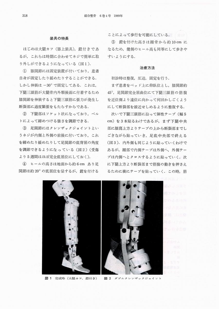 アキレス腱断裂の装具療法