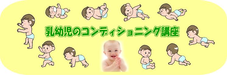 乳幼児の体幹トレーニング